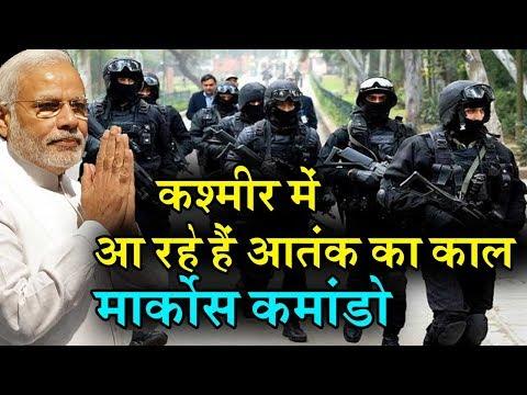 Jammu Kashmir में तैनात होंगे India के सबसे खतरनाक कमांडो MARCOS,इनकी ताकत को नहीं कोई तोड़