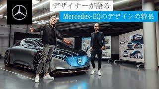 デザイナーが語る Mercedes-EQのデザインの特長   メルセデス・ベンツ