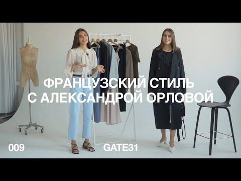 Секреты гардероба парижанок   Французский стиль с Александрой Орловой