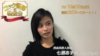 小島瑠璃子が初出演するドラマ「コック警部の晩餐会」 が 10月19日(水)...