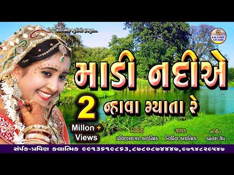 Madi Nadiye Nahwa Gayata Re | Kalatmik Studio | New Bhajan 2018