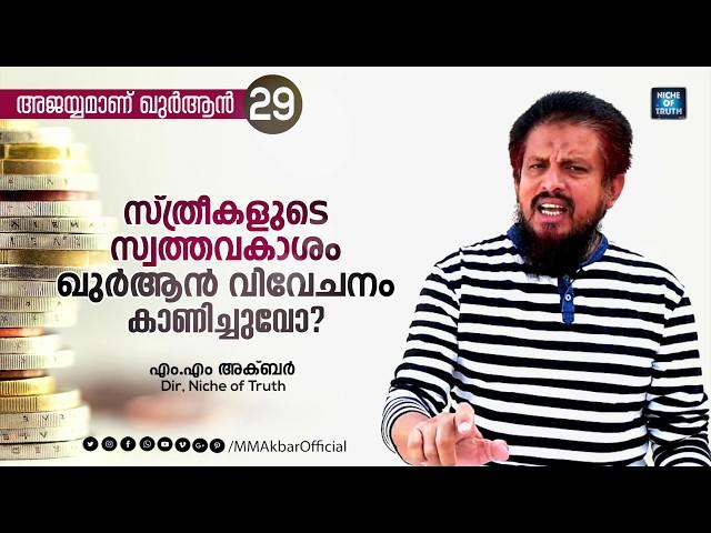 സ്ത്രീകളുടെ സ്വത്തവകാശം ഖുർആൻ വിവേചനം കാണിച്ചുവോ? | Question-29 | അജയ്യമാണ് ഖുർആൻ | MM Akbar