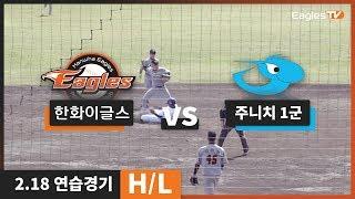 한화이글스 vs 주니치 1군 / 경기 하이라이트 (02.18) [오키나와 연습경기]