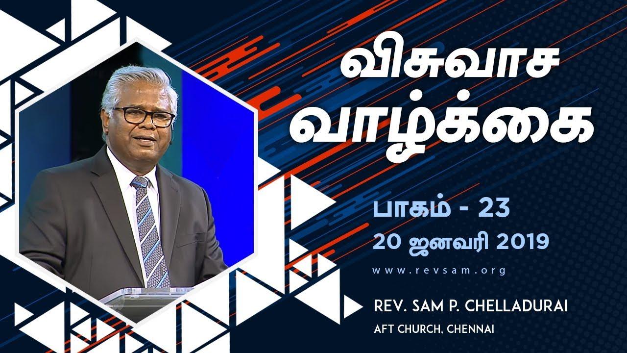 AFT Church | ஆபிரகாம்:  அழைப்பு! | Rev. Sam P. Chelladurai