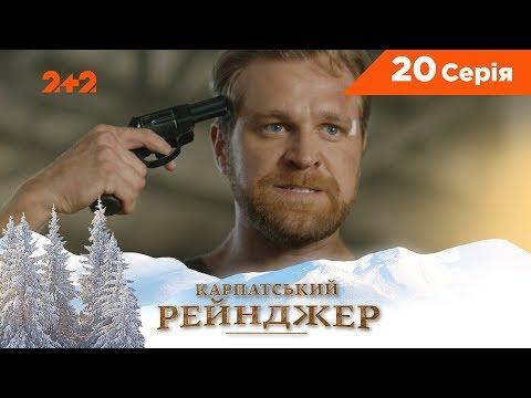 Карпатський Рейнджер. 20 серія