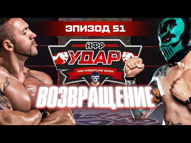 НФР «Удар. Возвращение» | Реслинг-шоу НФР «Удар» 51 | IWF Russia Pro Wrestling Show