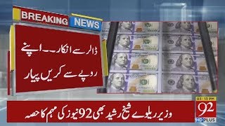 92 News' campaign #boycottdollar and #MadeinPakistan lauded | 20 May 2019 | 92NewsHD