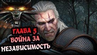 Ведьмак The Witcher Enhanced Edition Глава 5 Старая Вызима