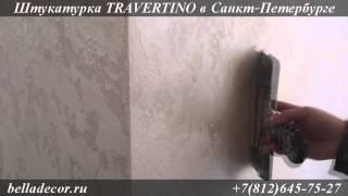 TRAVERTINO - Декоративная штукатурка(http://belladecor.ru/ Данная штукатурка отличается своей паропроницаемостью и может быть использована даже на фаса..., 2013-05-17T19:06:29.000Z)