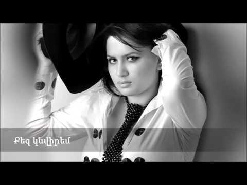 Sona Shahgeldyan - Kez Knvirem