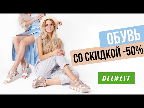 В Belwest скидки на летнюю обувь до -50%!
