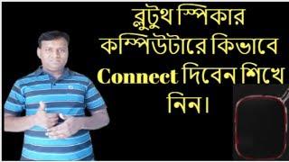 ব্লুটুথ স্পিকার কম্পিউটারে কিভাবে  Connect দিবেন শিখে নিন।