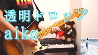 aikoジャンキーが透明ドロップをギターで弾いたらこうなった