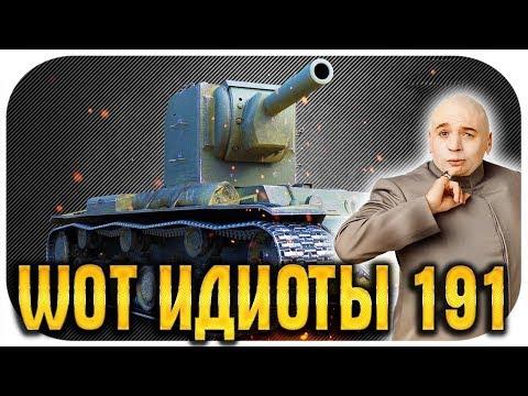 WOT ИДИОТЫ #191 - ЭТО ПИ*ДЕЦ! Псих на КВ-2 ушатал союзников World Of Tanks