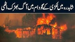 Fire Breaks out in wooden shop in Shahdara