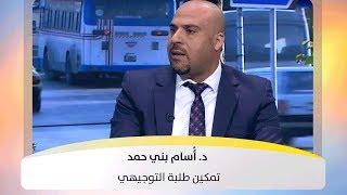 د. أُسام  بني حمد - تمكين طلبة التوجيهي
