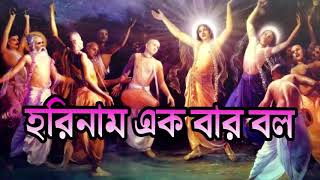2019 Horinam ekbar bolo re    harinam sankirtan  bengali kirtan 2016 HD PERFORMANCE