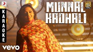 Miruthan Munnal Kadhali Karaoke | D. Imman | Jayam Ravi, Lakshmi Menon