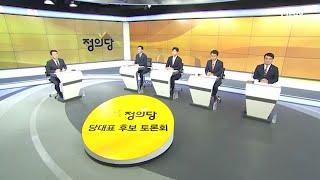 MBN 주최 2020 정의당 당대표 후보 토론회