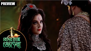 Beder Meye Jyotsna - Preview | 8 th Oct 19 | Sun Bangla TV Serial | Bengali Serial