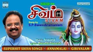 Sivam | சிவம் | S.P.Balasubhramaniyam | Annamalai Songs
