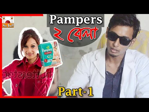 Pampers ২ বেলা   Part (01)   Bangla funny video   No ball  