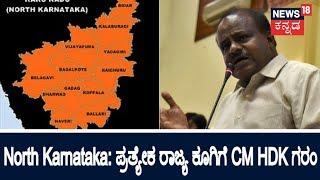 CM Kumaraswamy Says No To Separation Of North Karnataka | July 26, 2018