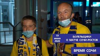 футбол Сочи Ростов 19 июня Мнение болельщиков