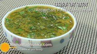 Palak Saag Recipe - Spinach Greens - How to make Palak Ka Saag