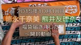 徳永千奈美さん熊井友理奈さんのBerryz工房スッペシャル福袋が届いたの...
