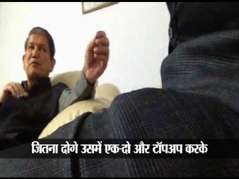 Uttarakhand CM Harish Rawat stuck in Sting Whirlwind; talks about 'top up' plan