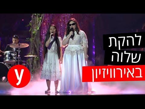 מרגש: להקת 'שלוה' בחזרות לחצי גמר האירוויזיון