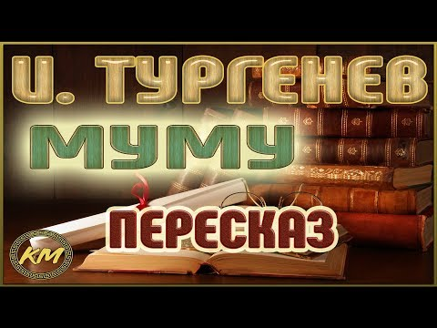 Биография ИС Тургенева