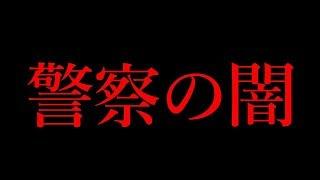 【自白強要】兵庫県警川西署の闇を消去覚悟で暴きます thumbnail