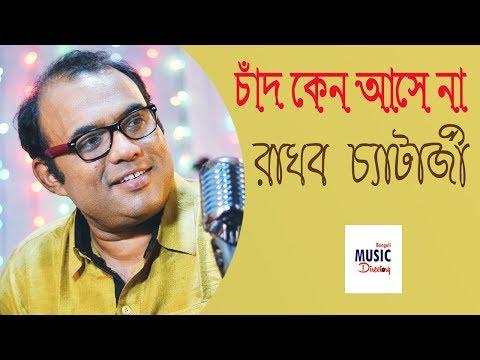 Chand Keno Aase Na (চাঁদ কেন আসে না)   Raghab