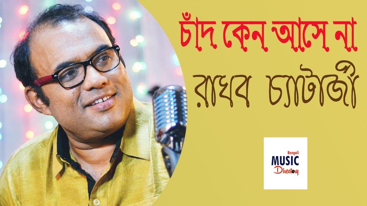 Chand Keno Aase Na (চাঁদ কেন আসে না)   Raghab Chatterjee   Live Performance