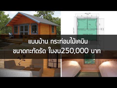 แบบบ้านไม้ชั้นเดียว กระท่อมไม้เคบิน ขนาดกะทัดรัด ในงบ 250,000 บาท