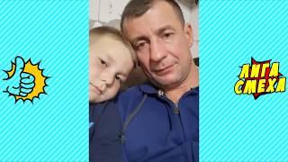 Попробуй Не Засмеяться С Детьми - Смешные Дети! Новые Лучшие Видео! Приколы С Детьми 2018!