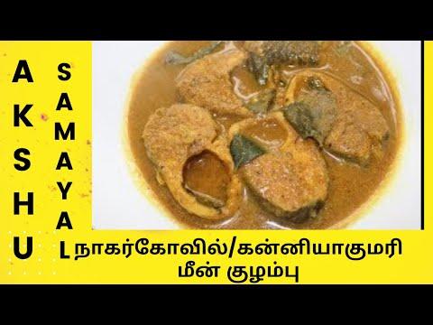 Tamil pdf meen kulambu in