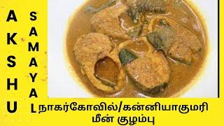 நாகர்கோவில்/கன்னியாகுமரி மீன் குழம்பு - தமிழ் / Nagercoil/Kanyakumari Fish Curry - Tamil