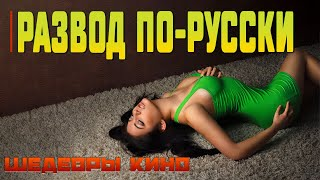 Фильм комедия про разлад в семье РАЗВОД ПО РУССКИ  Новинки 2020