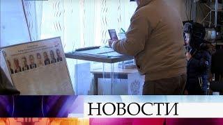 Досрочное голосование на выборах президента России началось за рубежом.