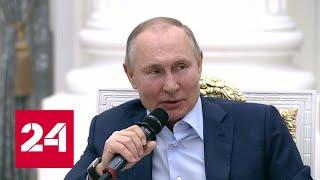 Встреча Владимира Путина с участниками акции взаимопомощи