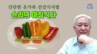[숀리의 건강 브이로그] E035 숀리의 간단한 온가족 건강 아침 식사법을 공개합니다