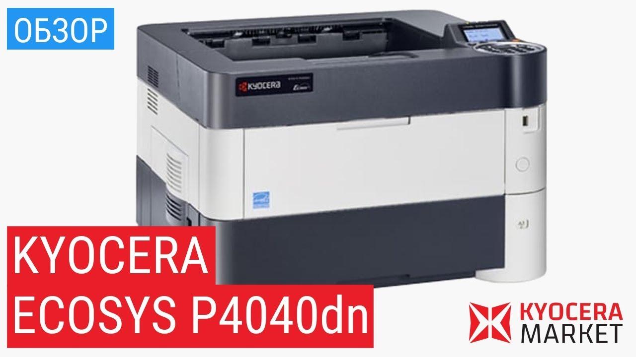 Лазерные Принтеры и расходники KYOCERA - Periferiya (printer