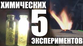 видео химия в домашних условиях