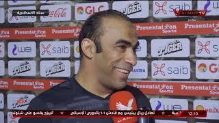 شاهد تصريحات سيد عبدالحفيظ عقب الفوز على المصري برباعية | الاستوديو التحليلي