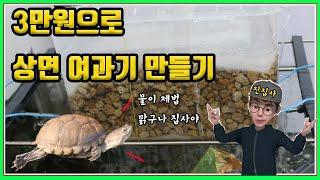 진집사 거북이 키우기! 3만원으로 메인 여과기 만들기♥…