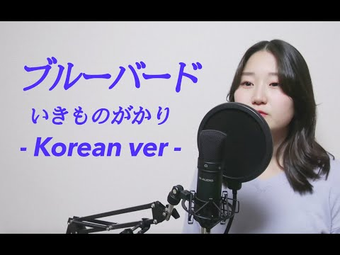《韓国語カバー》 「ブルーバード」いきものがかり ナルトOP by TOMO