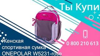 e2922cc29354 Женская спортивная сумка через плечо ONEPOLAR W5231-rose купить в Украине.  Обзор